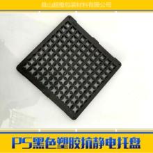 供应PS黑色塑胶抗静电托盘 PS抗静电塑胶托盘 吸塑盒批发