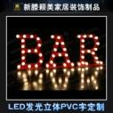 新款 PVC 婚庆用品 橱窗道具 特大号 LED彩色发光立体 PVC字 定制
