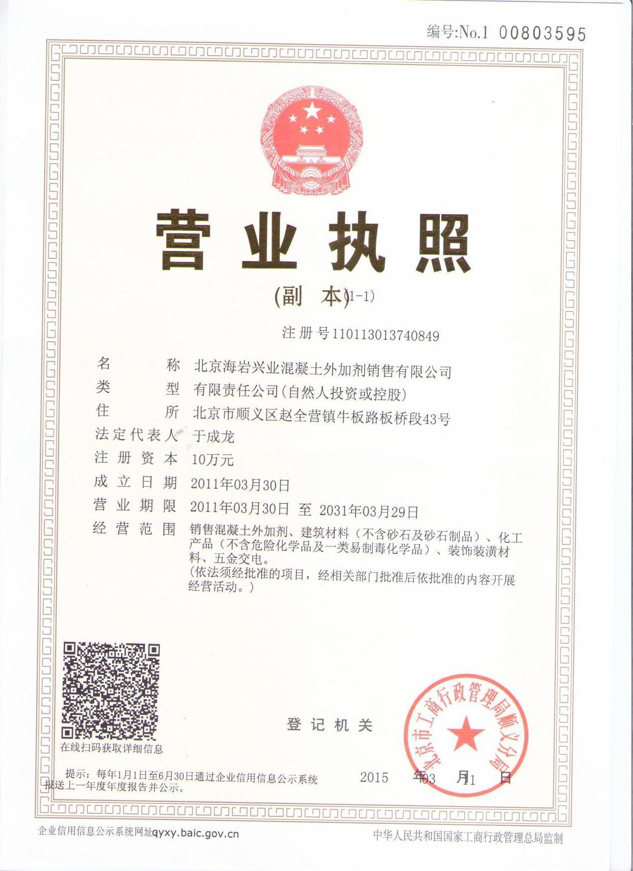 北京海岩興業混凝土外加剂销售有限公司