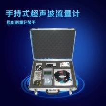 供应手持式超声波流量计 厂家批发生产超声波流量计