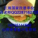 特色汉堡培训,怎么制作汉堡图片
