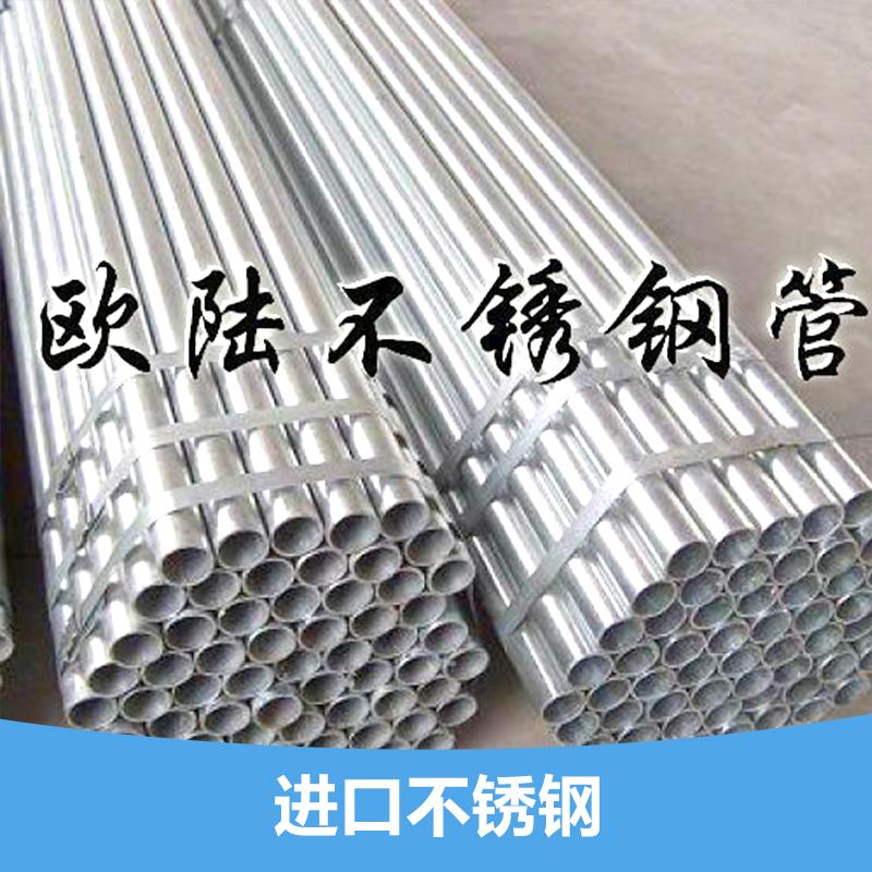 供应进口不锈钢不锈钢圆钢、不锈钢钢锭、不锈钢型材(角钢、槽钢、方钢、扁钢),并兼营不锈钢管、不锈钢板及不锈钢法兰等