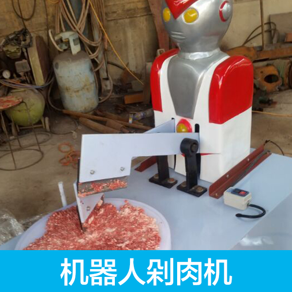 供应机器人剁肉机厂家直销  厂家直销供应用于做肉馅的剁肉机机器人剁肉机厂家直销