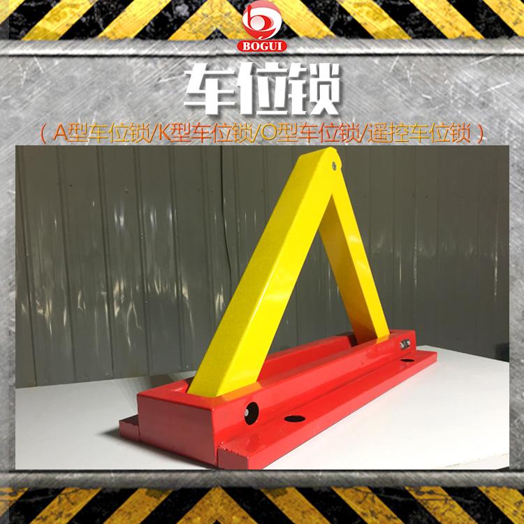供应广西车位锁 A型锁 K型锁 O型锁 遥控车位锁 X型遥控车位锁厂家批发