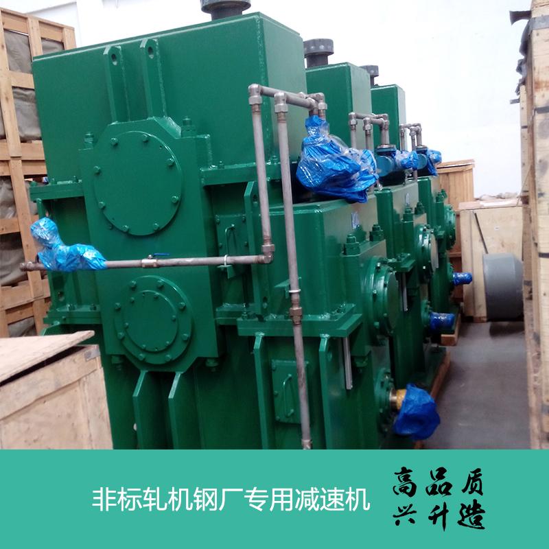 专业供应 非标轧机钢厂专用减速机 各种非标型号减速机