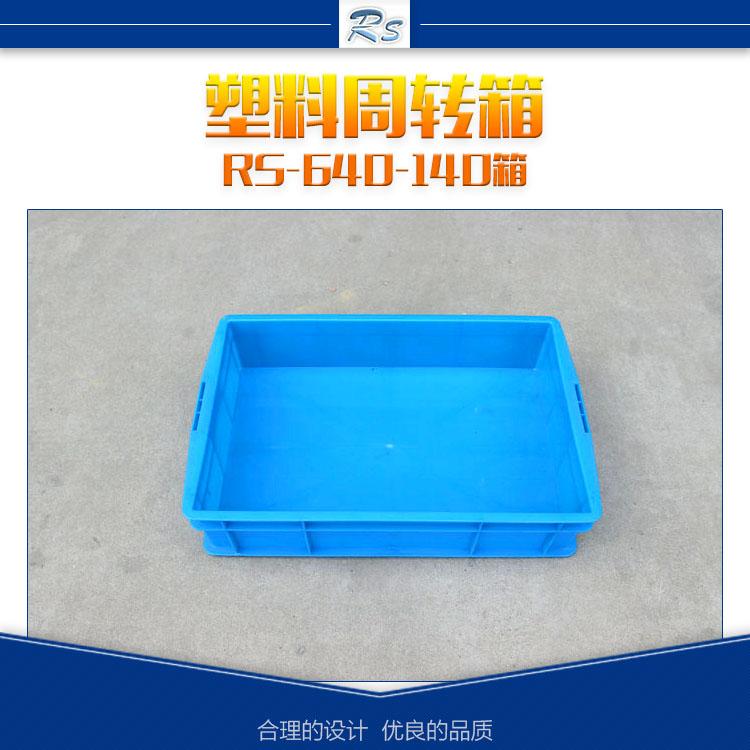 供应湖南塑料周转箱 耐用耐摔塑料周转箱 加厚工具箱 周转工具箱厂家