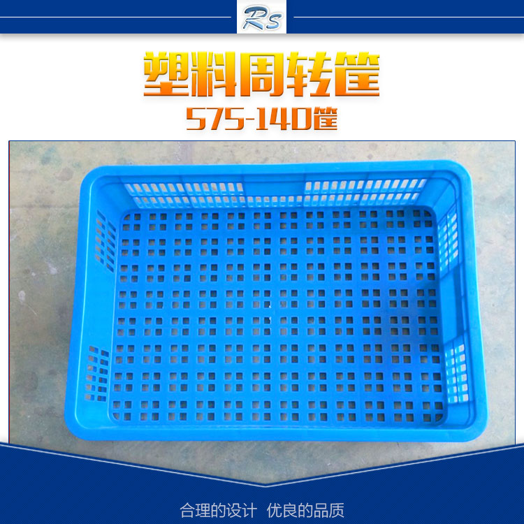 供应江苏塑料周转筐 服装筐 575-140筐 物料筐 塑料食品筐 周转筐厂家