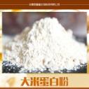 供应安徽大米蛋白粉 大米蛋白粉 超值推荐 饲料厂大米蛋白粉 保质保量欢迎您抢购