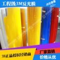 3M交通反光材料/标志牌反光膜图片