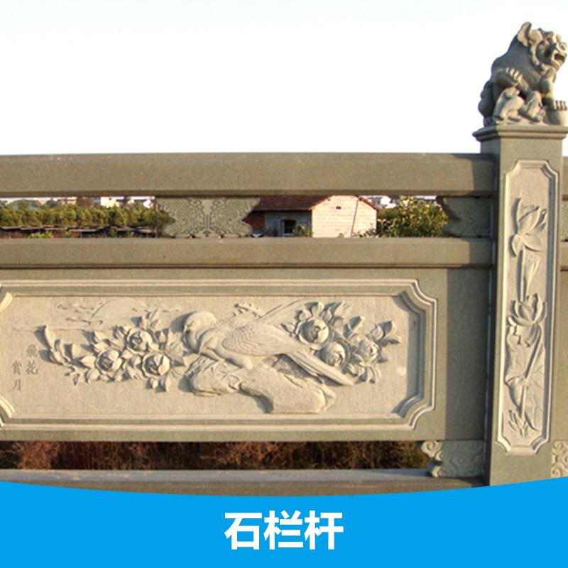 供应岳阳石栏杆厂家直销 雕刻石栏杆价格