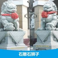 专业供应湖南石雕石狮子   现代欧式石狮子 雕塑定做 园林石雕