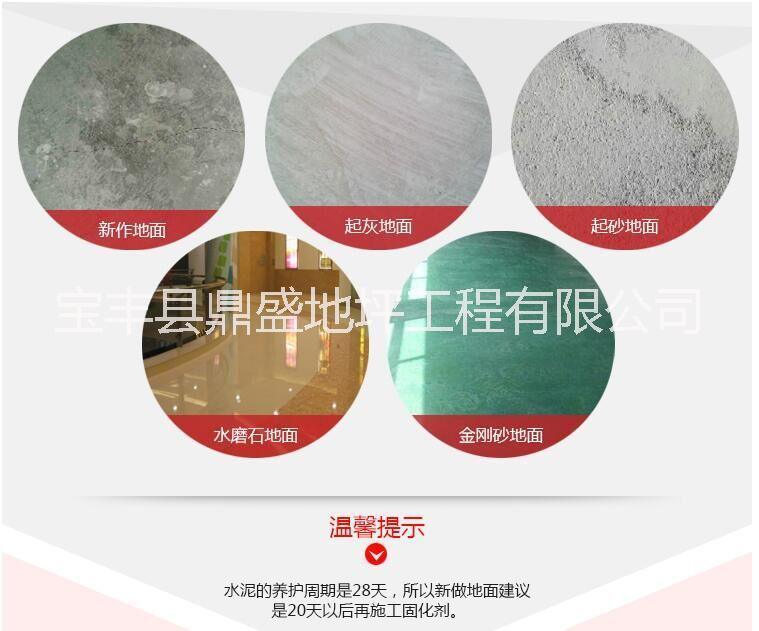 供应水泥地面固化剂厂家直销 保证质量 无效退货