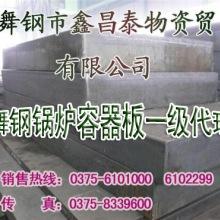 供应用于容器设备制造的压力容器板
