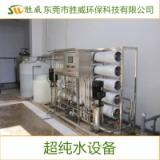 供应东莞超纯水设备公司 超纯水设备医药用水设备化验室用水设备电子用水设备