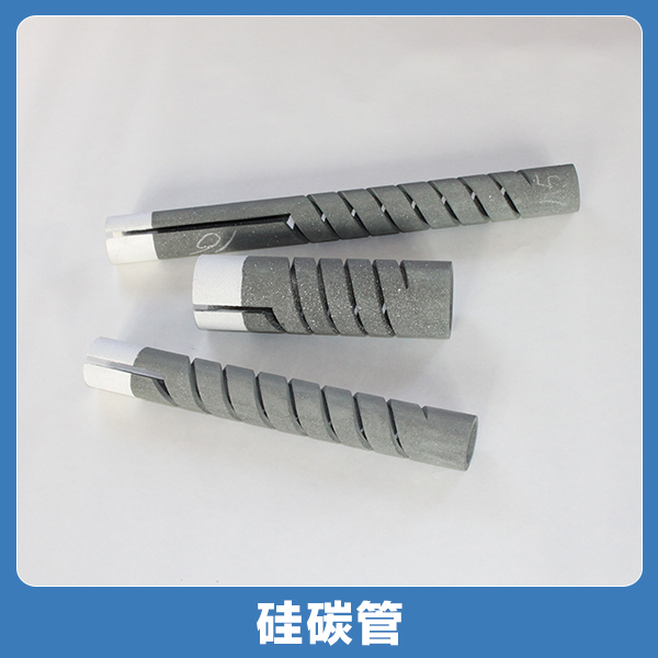 硅碳管批发,硅碳棒夹子批发,测硫仪硅碳管生产厂家,硅碳棒卡具供应