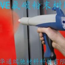 供应用于聚酯粉末涂料/氟碳粉末涂料/户外粉的氟碳树脂750P