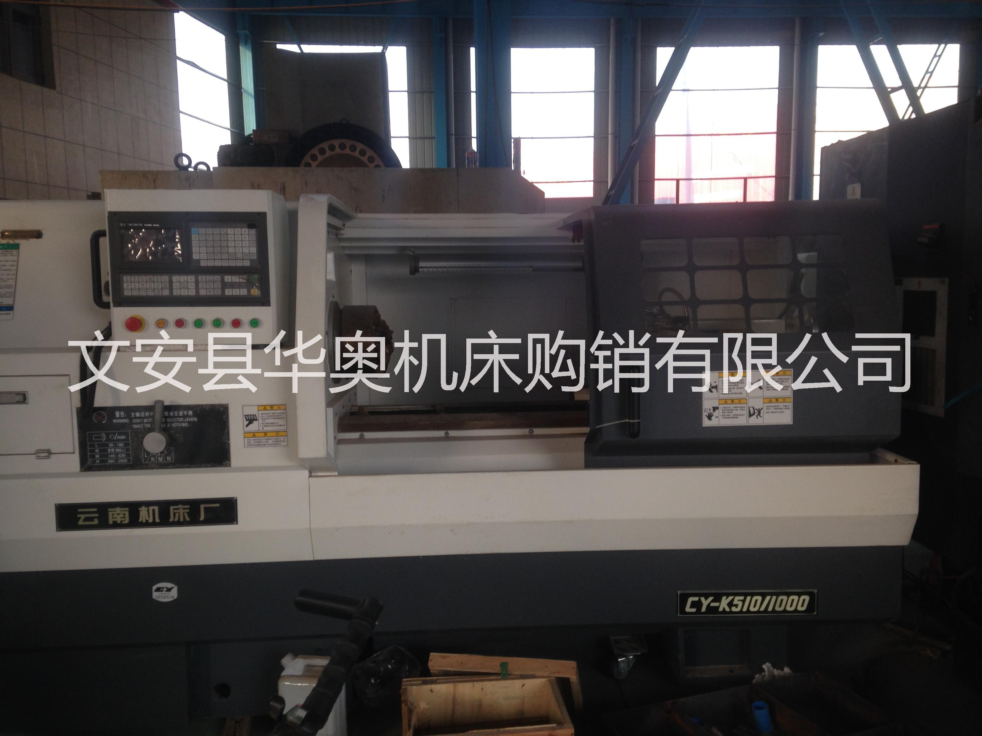 供应用于金属车削的云南机床厂CY-K510数控车床