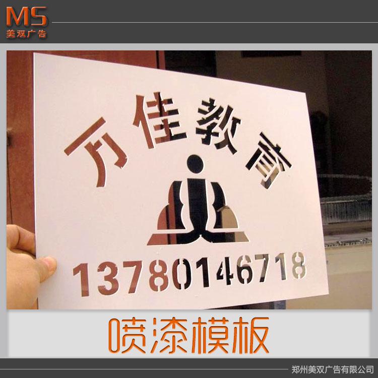 供应河南郑州喷漆模板定制图片