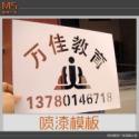河南郑州喷漆模板定制图片