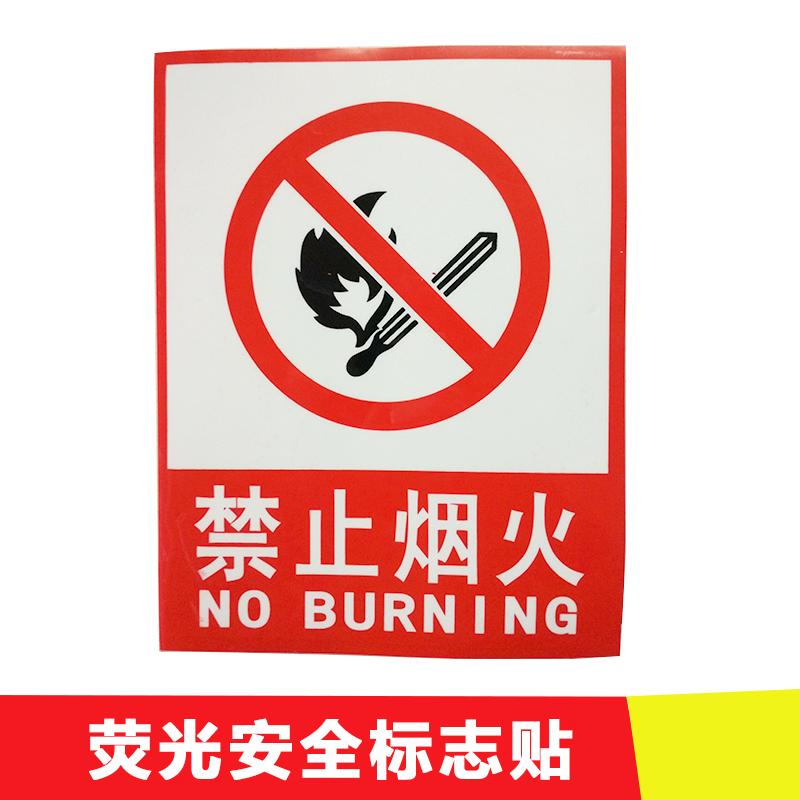 供应广东中山荧光标志牌批发  夜光标牌 夜光地贴 .