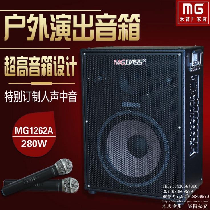 供应米高音箱MG1262A 12寸大功率高端音箱 充电户外演出音响 吉他音箱 街头歌手卖唱音响 专业弹唱音箱