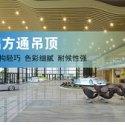 惠州异形铝方通厂家图片