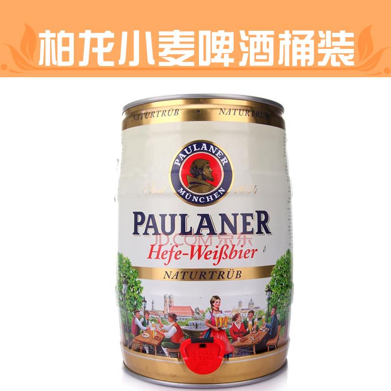 供应德国进口柏龙啤酒 慕尼黑Paulaner小麦白啤酒 5L桶装柏龙啤酒批发