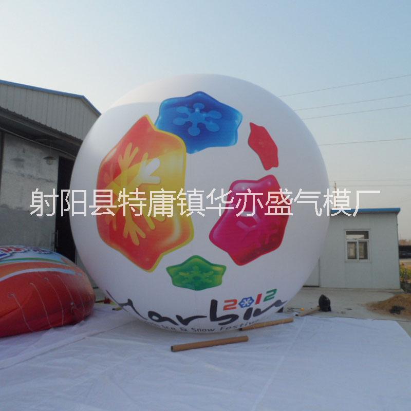 供应pvc5米广告气球,大型广告空飘球生产,pvc喷绘升空球制作