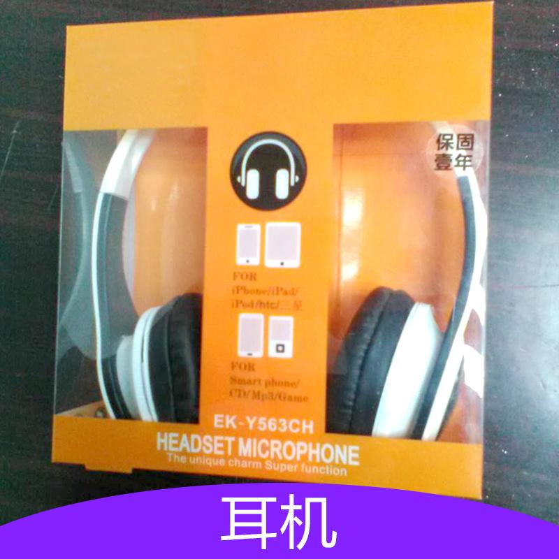 电脑耳麦耳机 耳机供应商 耳机报价 耳机批发