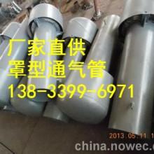 供应用于建筑水池用的佛山罩型通气管DN150 H=850罩型通气帽图集图片