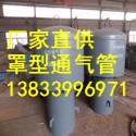 通气管dn400H=1米图片