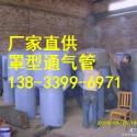 供应用于消防的水池罩型通气帽W-100 含不锈网滤网罩型通气  弯管钢制通气帽生产厂家