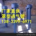供应用于自循环的厦门罩型通气帽DN300 02S403伞型罩型通气管 水池安装罩型通气帽价格