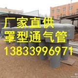 供应用于国标的排水管作用DN300罩型通气帽 自来水弯管通气帽批发价格