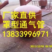 供應用于自來水池的優質環形罩型通氣帽Z-100價格 排水管道罩型通氣帽 傘型罩型通氣帽供貨廠家批發