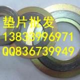 金属缠绕垫片DN900PN2.5 四氟垫片报价 改性四氟垫片 河北垫片生产厂家
