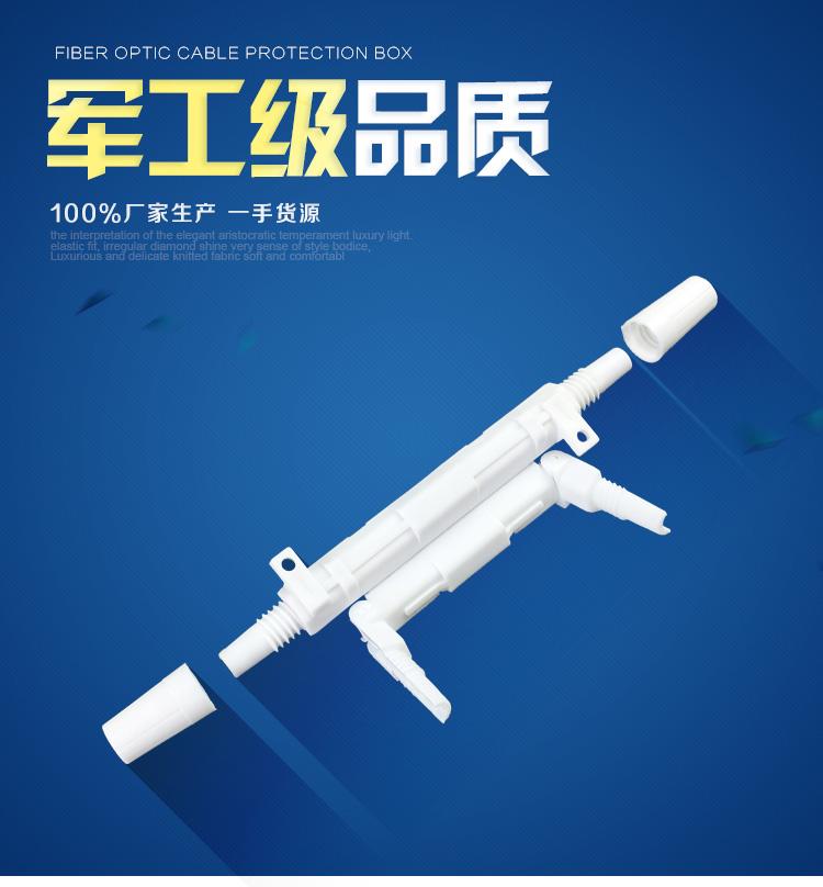 供应皮线光缆圆形保护盒,北京厂家供应皮线光缆热缩管保护盒
