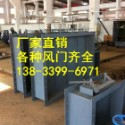 供应用于电厂的方风门(三轴)1500*1200 矩形风门专业生产厂家