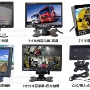 7寸9寸车载显示屏液晶电视监视器图片