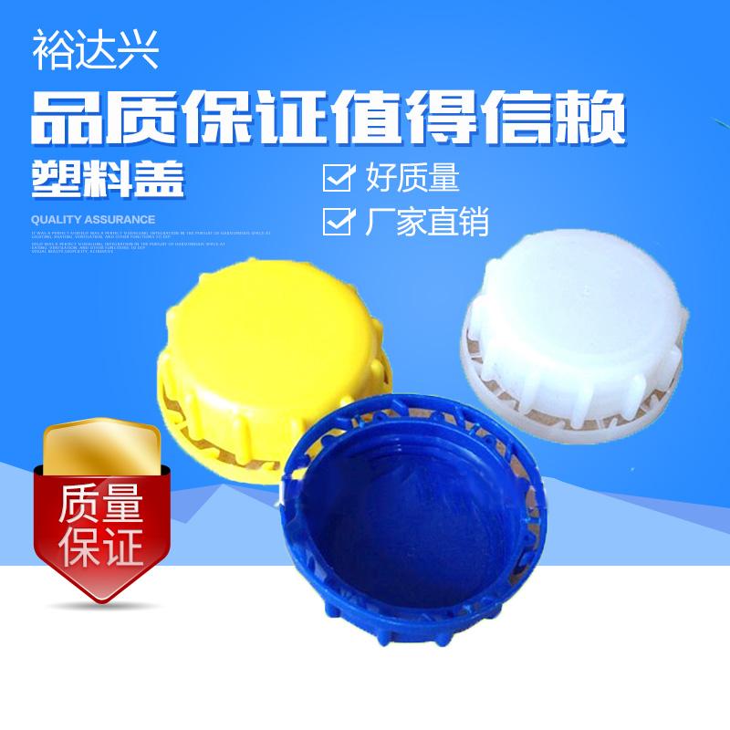 供应塑料盖 塑料桶、塑料瓶盖 各种规格塑料盖批发 塑料盖来图可定制 塑料盖厂家