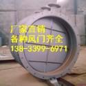 无压圆风门DN400图片