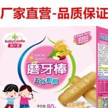 供应婴儿宝宝儿童零食 盒装磨牙棒 营养饼干厂家批发
