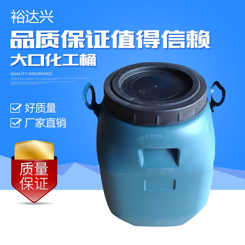 供应50公斤化工桶 50L塑料桶