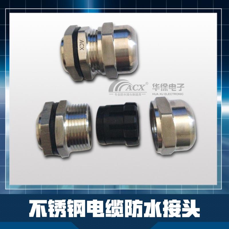 不锈钢电缆防水接头供应商 防爆格兰头 锁紧电缆的螺丝 可防水防震
