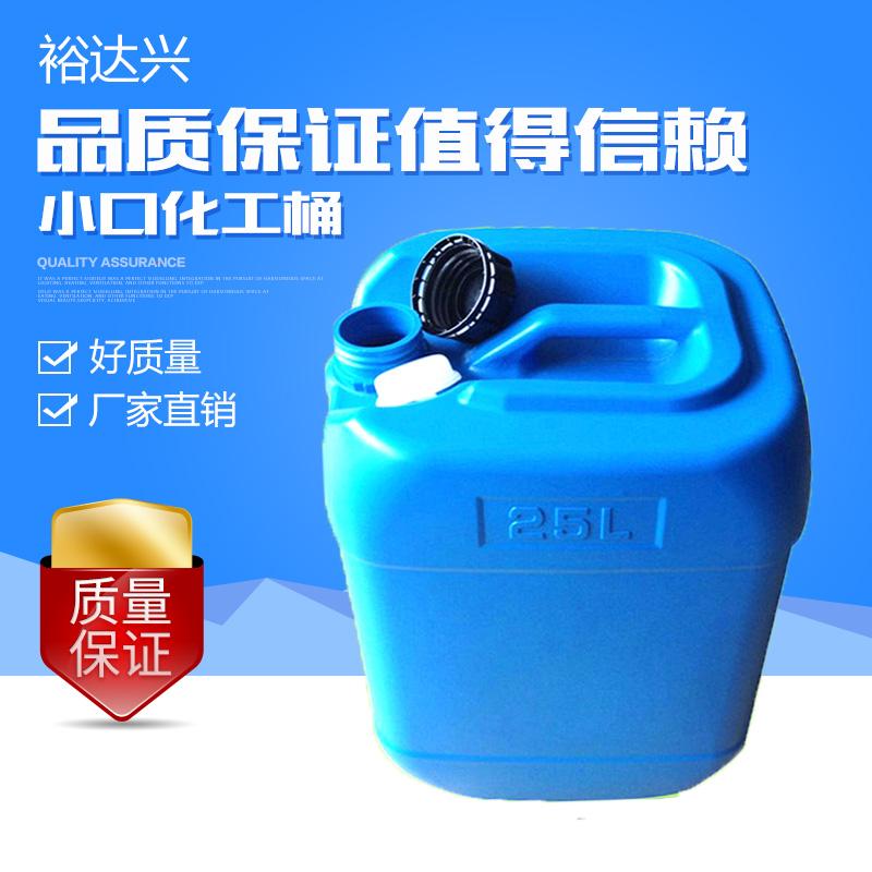 裕达兴优质蓝色25L化工桶、25kg化工桶、25公斤化工桶厂家直销