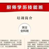 邢台隆尧县烹饪培训技校电话、邢台学烹饪招生简章、邢台学厨师报名电话