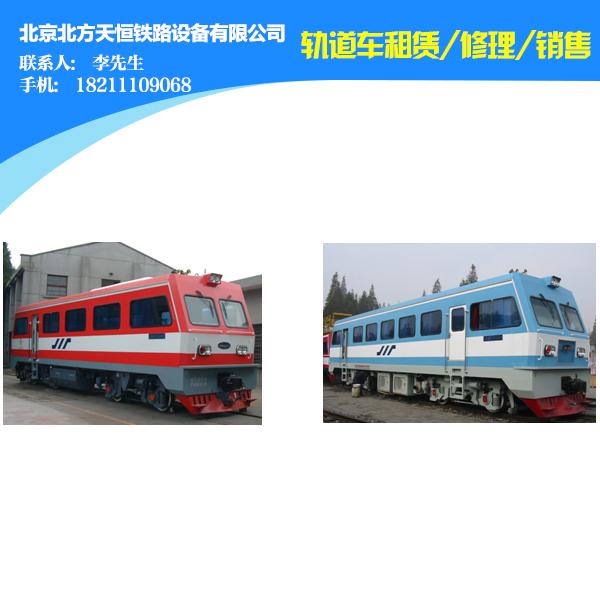 供应轨道车租赁、修理、销售 租赁公司电话轨道车租赁公司