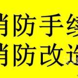 供應用于青島廣和安消的青島城陽區消防圖紙設計消防手續辦