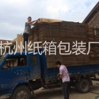 杭州余杭区纸箱厂供应杭州地区纸箱,供应萧山、滨江、西湖、上城、下城、江干、拱墅、余杭区纸箱、纸盒,来样定制,送货上门。