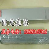 供应力士乐R928016897滤芯